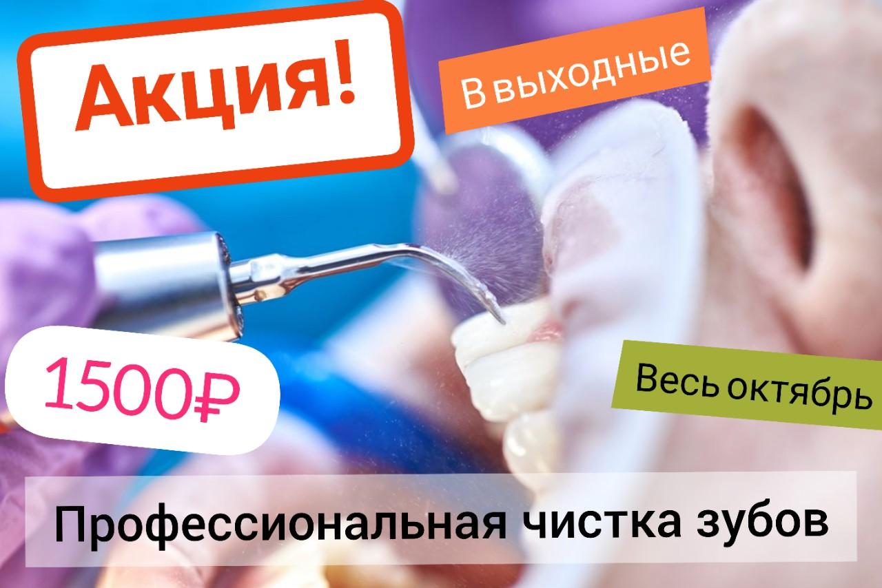 Чистка зубов ультразвуком со скидкой