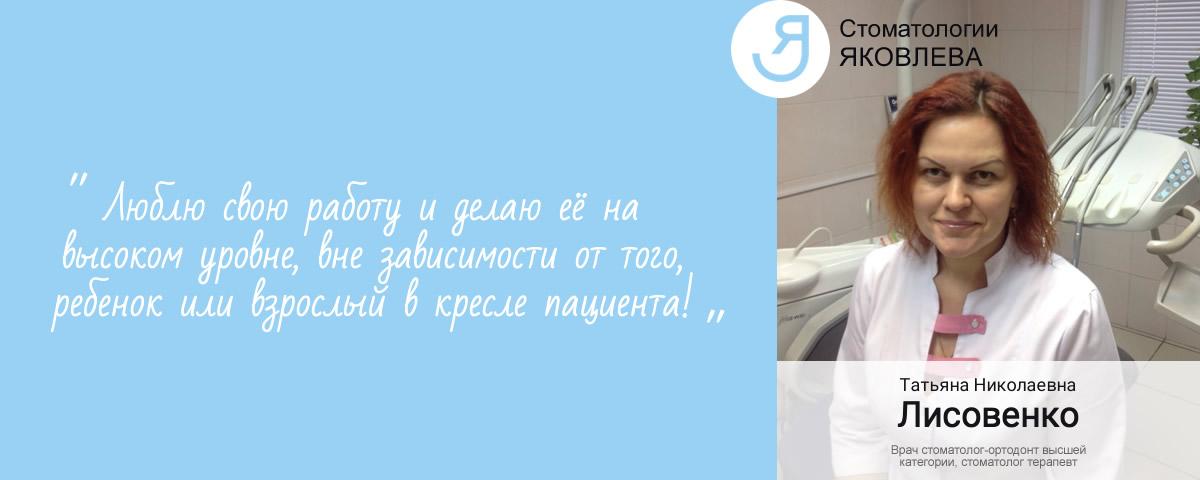Врач стоматолог-ортодонт высшей категории - Татьяна Николаевна Лисовенко